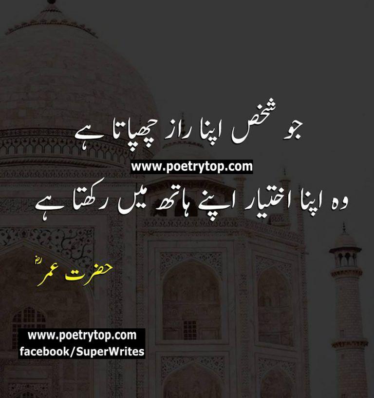 Islamic Quotes in Urdu images facebook Islamic quotes