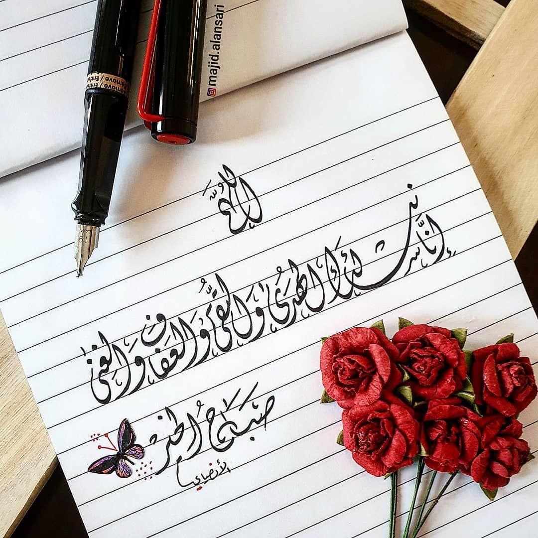 صباح الخيرات Good Morning Flowers Morning Images Islamic Pictures