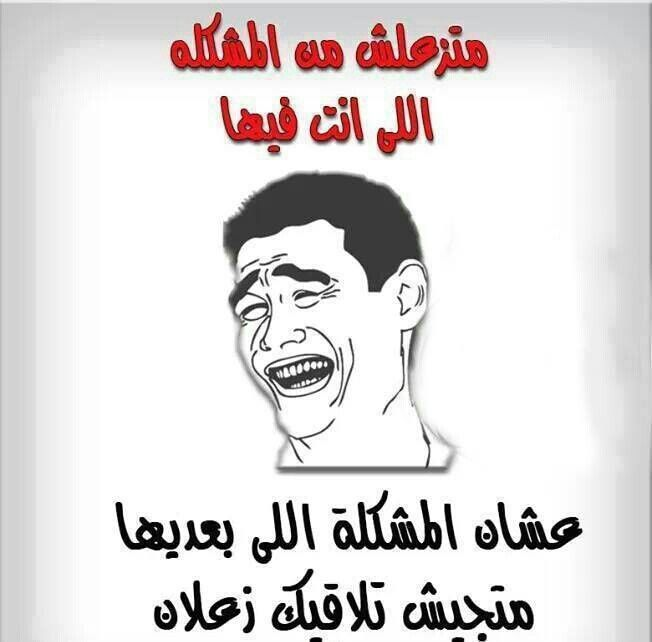 Pin By M M On احكي عربي Funny Insults Humor Funny Quotes