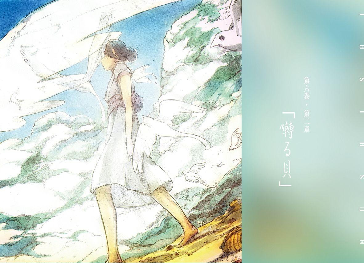 Mushishi Artland Yuki Urushibara / 「蟲師」/「h2so4kancel」の
