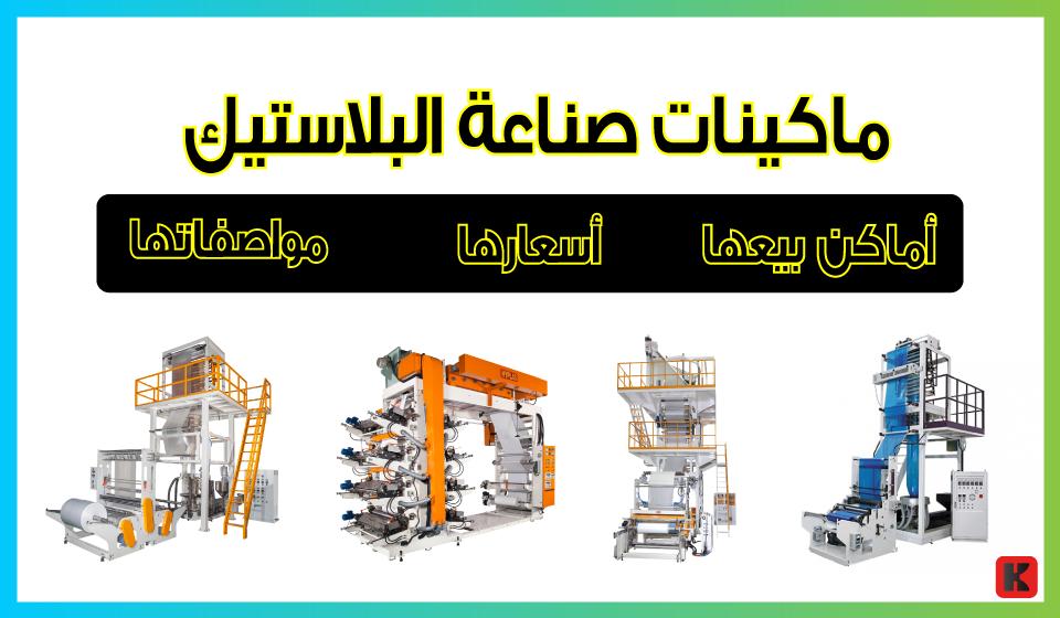 ماكينات صناعة الاكياس البلاستيك Manufacturing