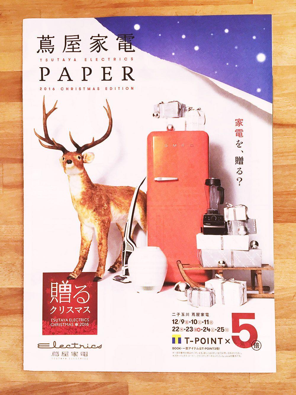 蔦屋家電PAPER