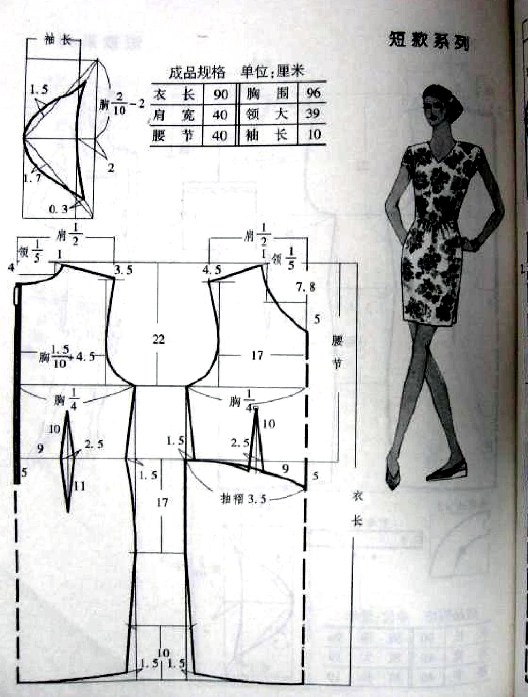 Cheongsam dress design and tailoring sewing pinterest cheongsam dress design and tailoring jeuxipadfo Choice Image