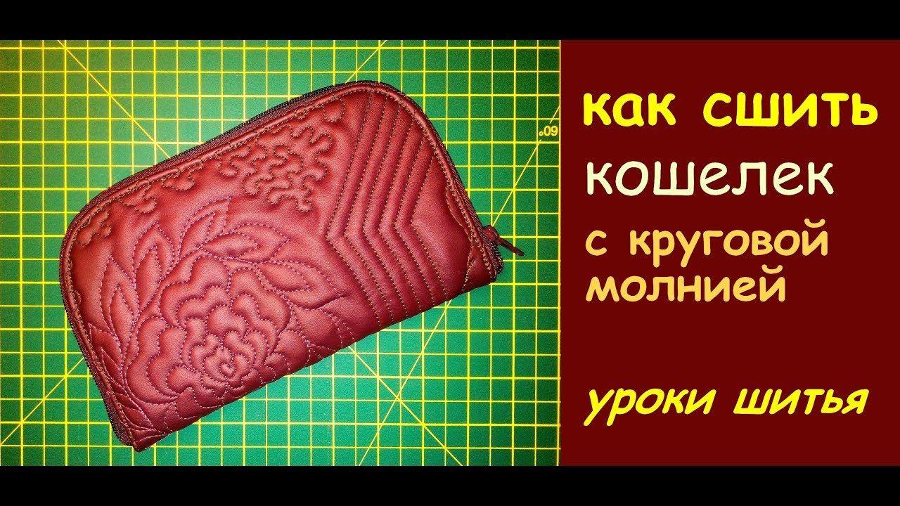 0068a080a525 как сшить сумку-кошелек своими руками дома? мастер-класс ...