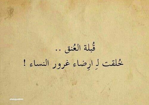 قبله العنق Arabic Love Quotes Arabic Quotes Quotes