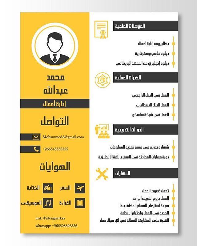 سيرة ذاتية انفوجرافيك Cv Infographic نموذج لسيرة ذاتية باللغتين العربية والانجليزية وبأسعار مناسبة Cv Design Template Free Cv Template Word Cv Words