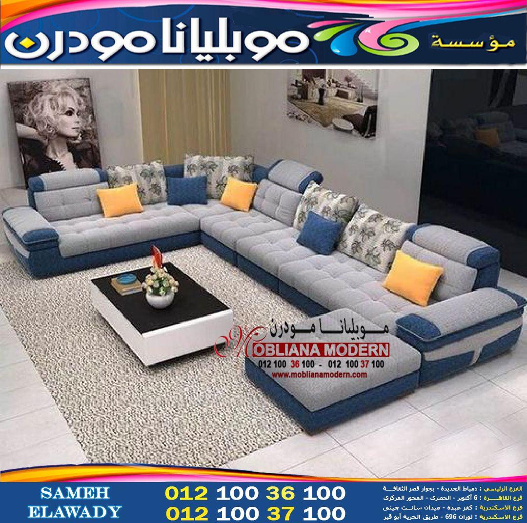 ركنات شيك احدث ركنات مودرن 2019 ليفنج روم مودرن ليفنج روم 2021 Living Room Sofa Design Modern Furniture Living Room Contemporary Living Room Furniture