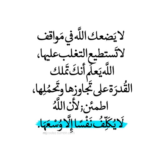لا ي كل ف نفسا إلا وسعها رمزيات عربي كلمات تصميم تصاميم انجليزي Post Words Quotes English Words Quotes Talking Quotes Quran Quotes Love