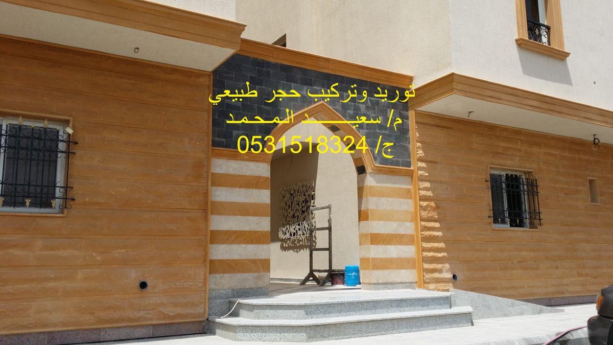 سعر حجر الرياض ابيض اصفر كريمي توريد Outdoor Decor Decor Home Decor