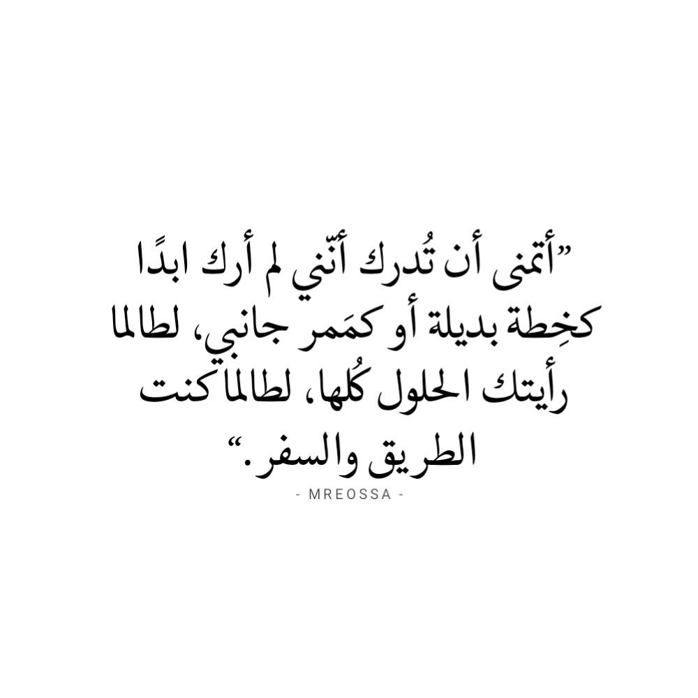 Pin By Noura Tulimat On ء Photo Quotes Arabic Quotes Quotes