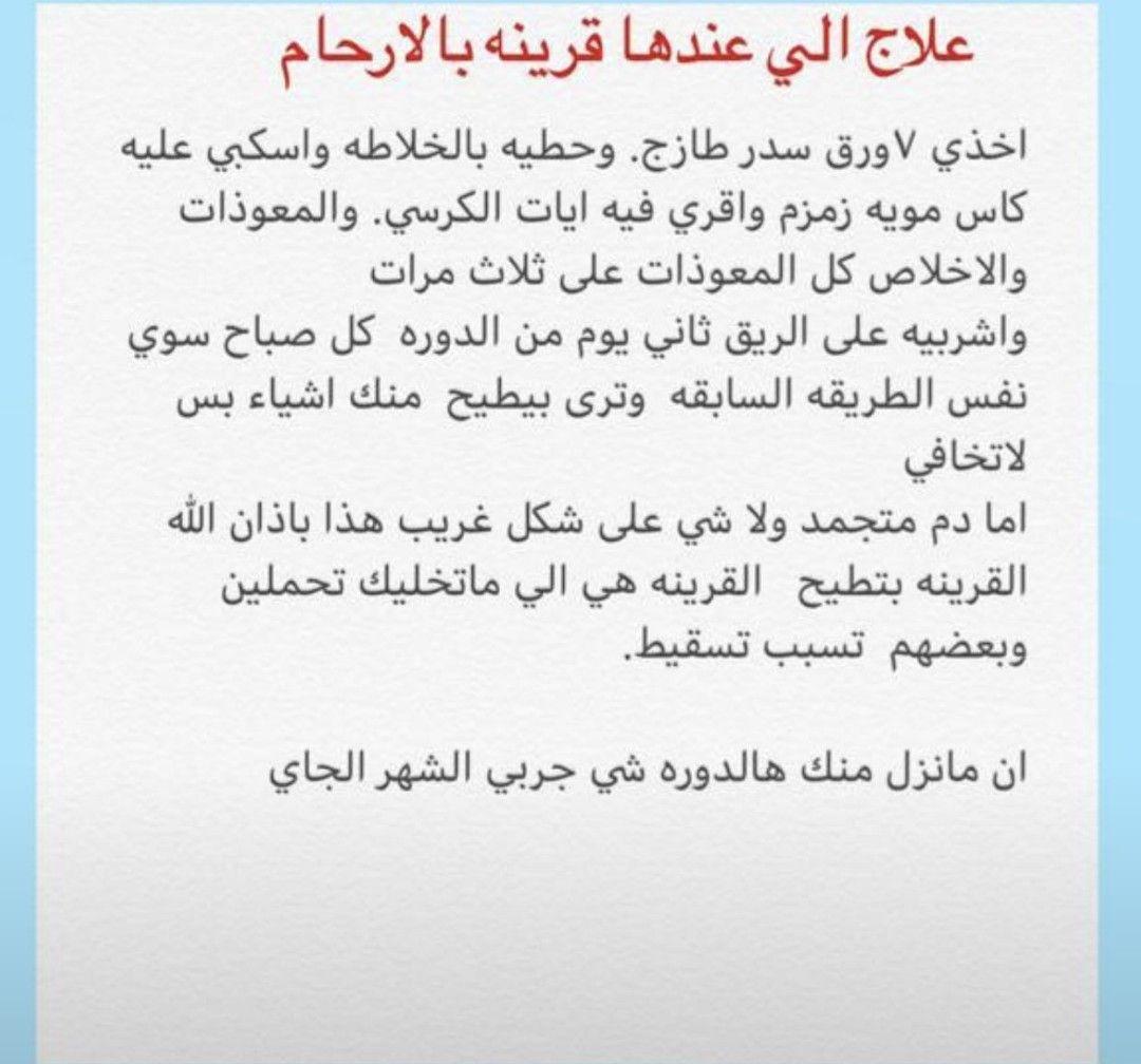 Pin By Zaaha 23 On للحوامل والنفاس Math Arabic Calligraphy Calligraphy