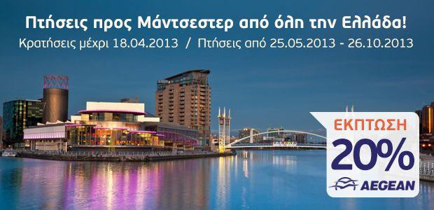 Ταξιδέψτε με Aegean προς Μάνστεστερ με 20% έκπτωση | travelplanet24.com