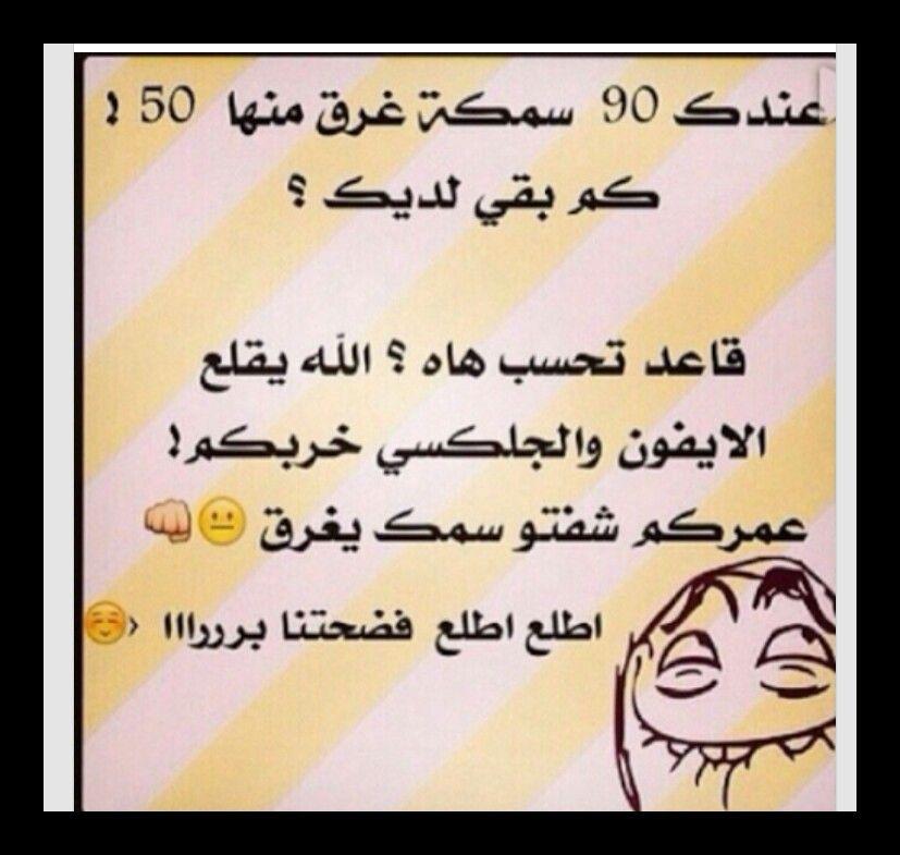 سوأل للأذكياء فقط م Funny Jokes Jokes Arabic Jokes