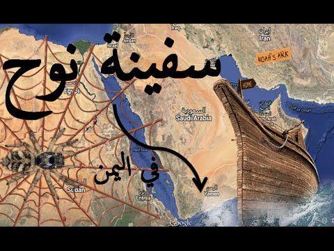 سورة العنكبوت تكشف موقع سفينة نوح عليه السلام وثائقي Islam Beliefs Islam Facts Egyptian History