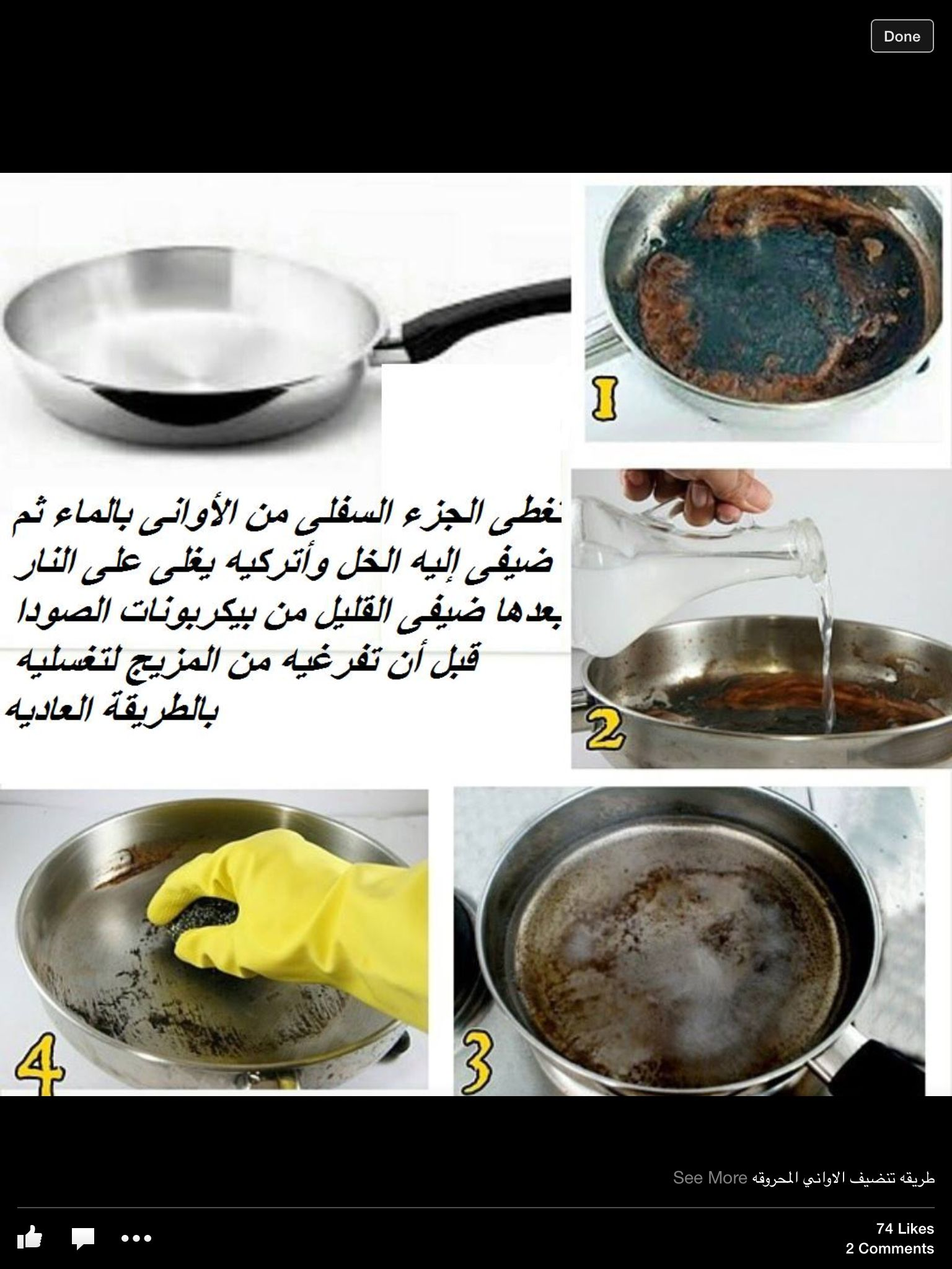 تنظيف الأواني House Cleaning Checklist Diy Home Cleaning House Cleaning Tips