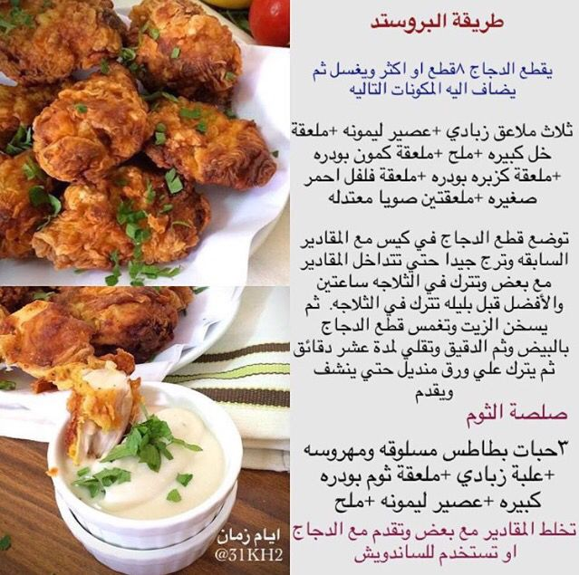 بروستد الدجاج Cookout Food Tunisian Food Food Dishes