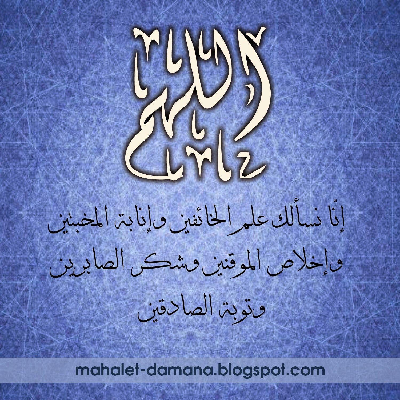 Mahalet Damana دعاء الصباح Me Quotes Quotes Blog Posts