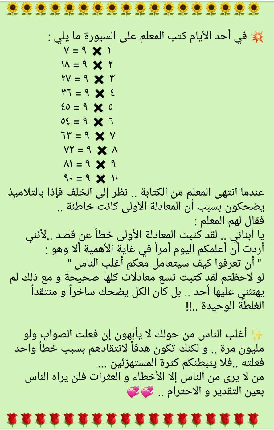 Pin By N Kindi On قصص من الحياة Funny Arabic Quotes Beautiful Arabic Words Life Quotes