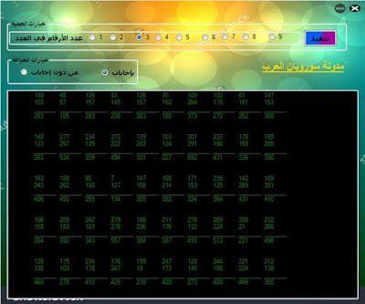 Math Generator برنامج سوروبان العرب لصنع أوراق العمليات مجانا Math