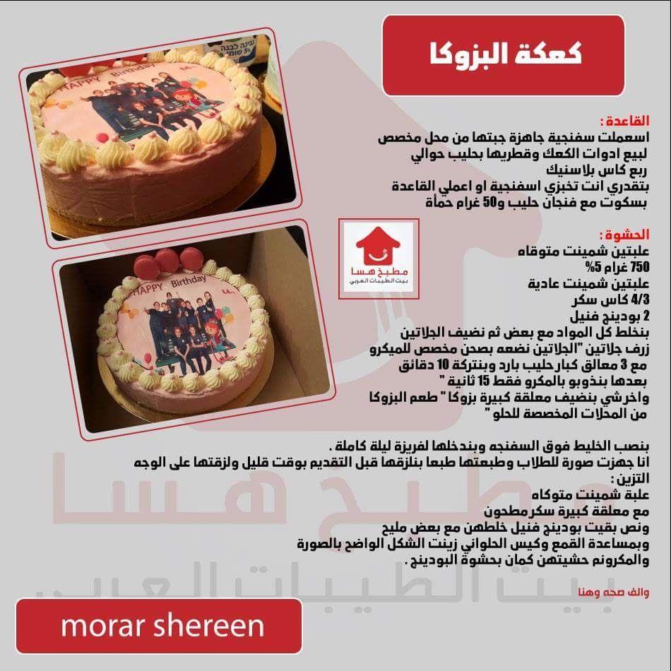 Pin By Neso Dagash On وصفات كاسات وحلويات بارده Food Breakfast Cake