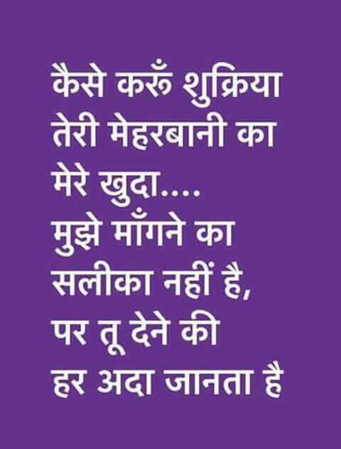 Pin By Parveen Chawla On God God Hindi Quotes Quotes About God