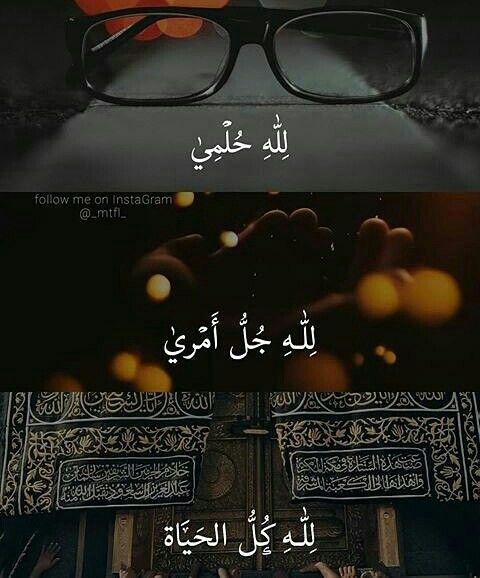 Desertrose الل ه م أني وكلتك أمري فك ن لي خير وكيل ودب ر لي أمري فإني لآ أحسن التدبير Islamic Quotes Quran Positive Notes Quotes