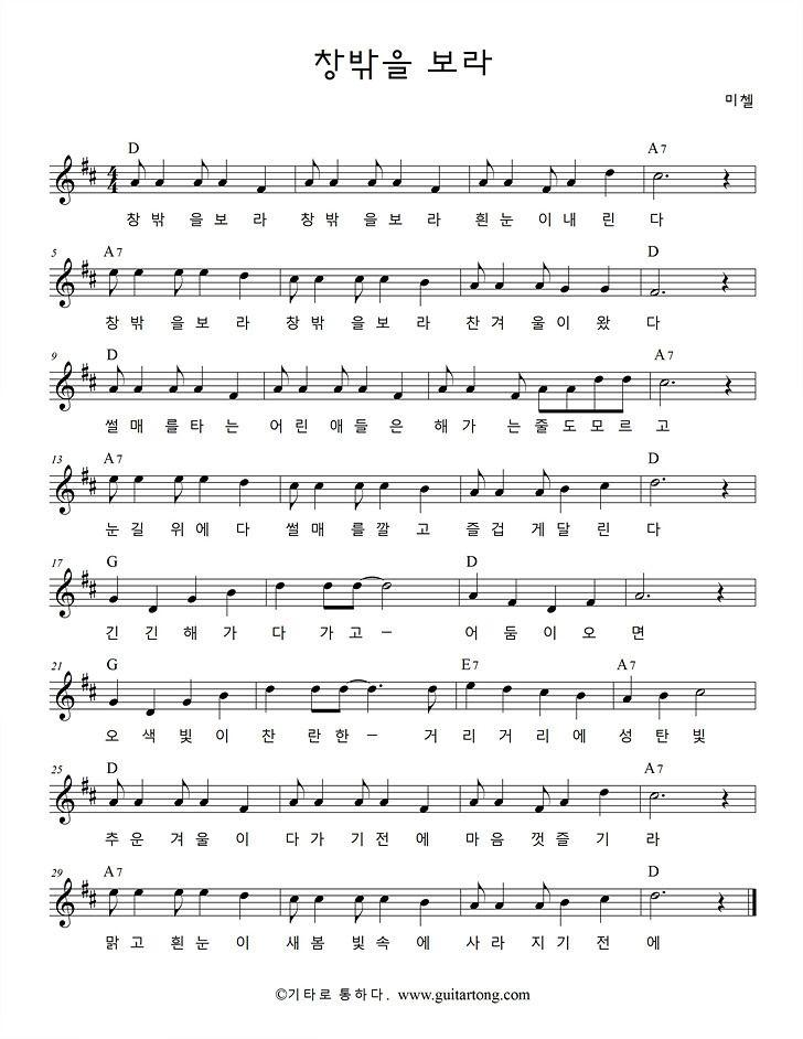 크리스마스 캐롤 창밖을 보라 악보 기타로 통하다 악보 우쿨렐레 무료 악보