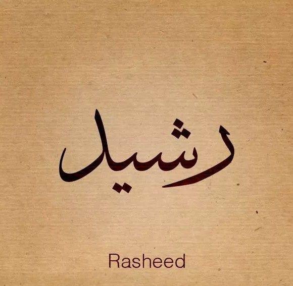 Arabic Calligraphy Beautiful Names Rasheed Arabic