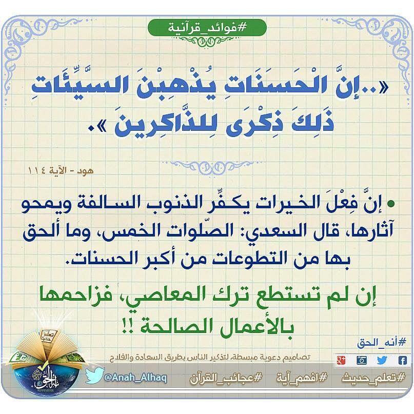 ١١٤ هود Holy Quran Quran Real Love
