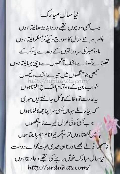 0067 naya saal mbarak   Love poetry urdu, Work quotes ...