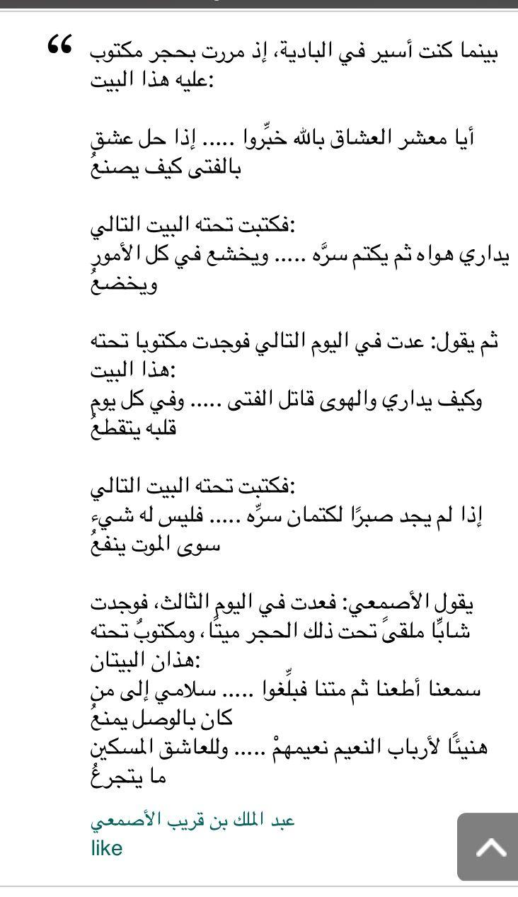 الاصمعي و قصة الجدار Quotes Thoughts Quotes Arabic Quotes
