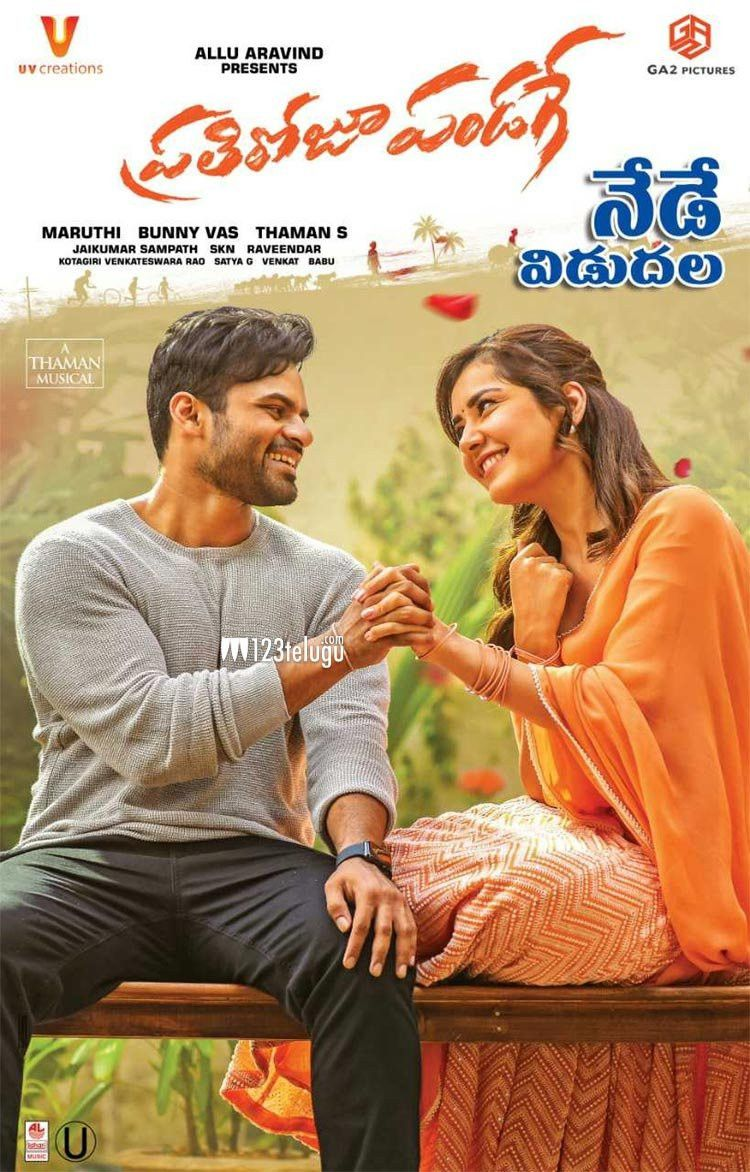 Prati Roju Pandage 2019 Telugu Movie 720p Hdrip Esub 1 4gb Download Imdb Ratings 6 4 10 Directed Maruthi Dasari In 2020 Telugu Movies Telugu Movies Download Telugu