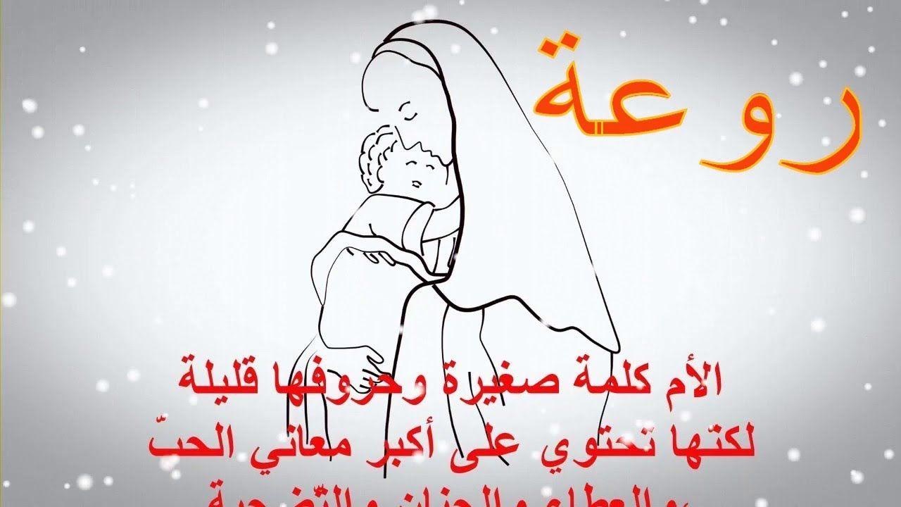 مجموعة من أروع أناشيد الام مؤثرة جدا هدية لامي و كل الامهات