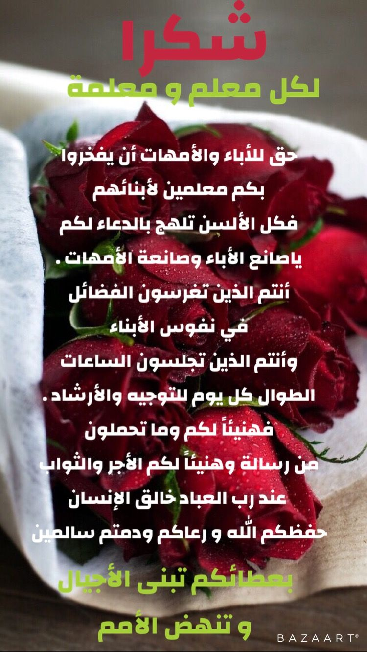 رسالة شكر للمعلم عبارات Aesthetic Iphone Wallpaper Iphone Wallpaper Teacher Quotes