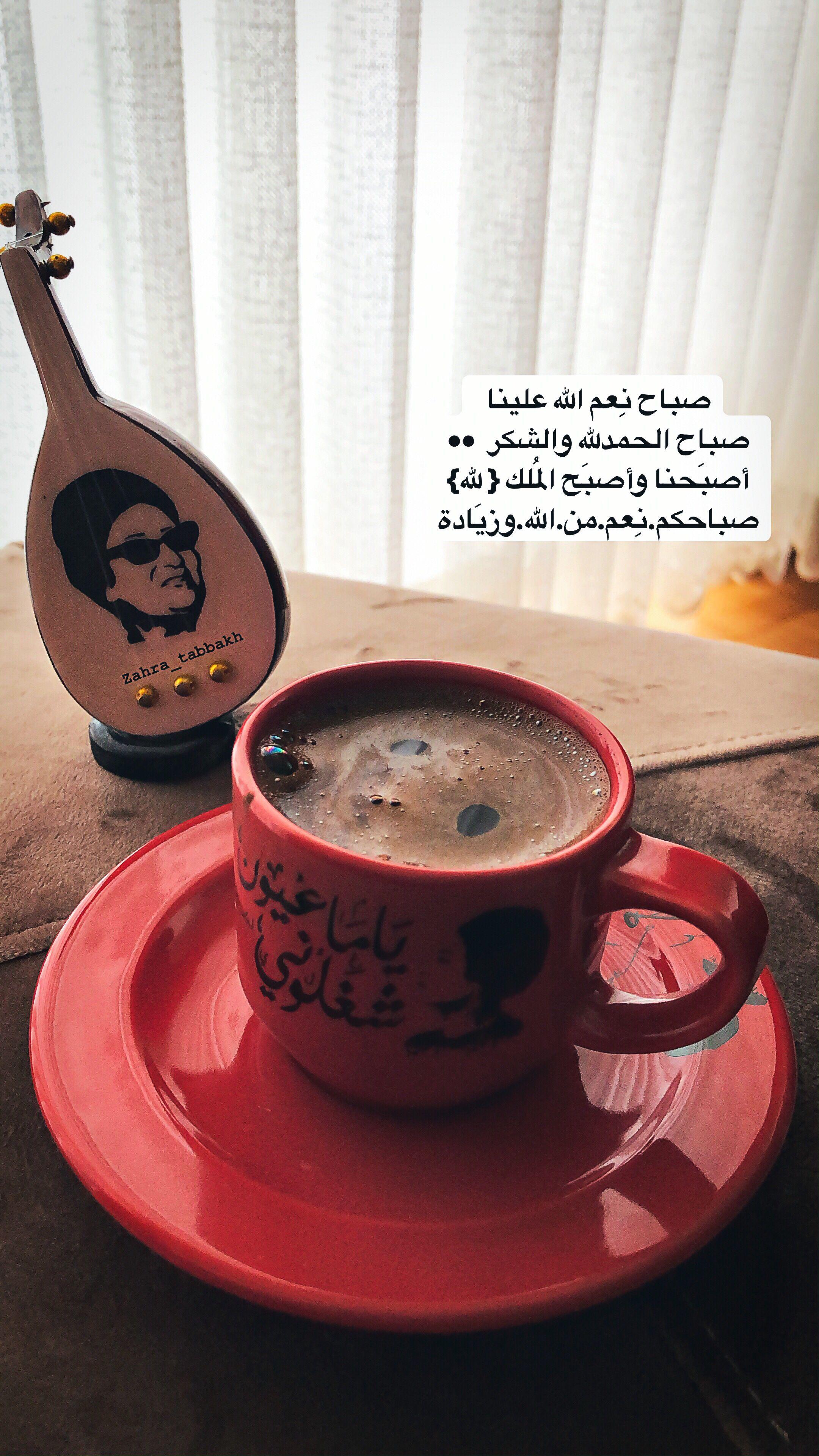 صباح ن عم الله علينا Coffee Bar Design Happy Birthday 19 Best Birthday Wishes