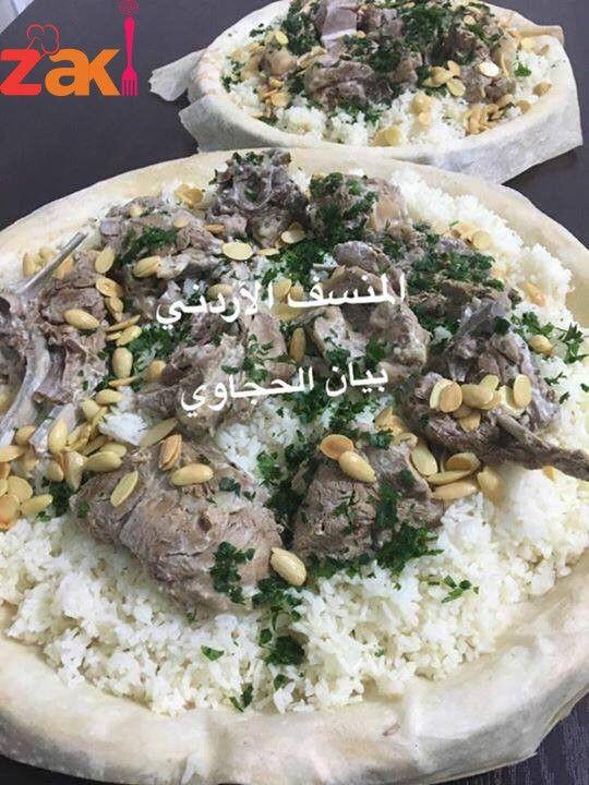 المنسف الأردني على أصوله بالسمنة البلدية زاكي Main Dishes Dishes Food