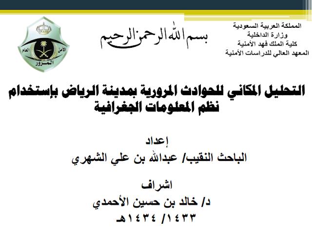 الجغرافيا دراسات و أبحاث جغرافية التحليل المكاني للحوادث المرورية فى مدينة الرياض ب Blog Math Geography