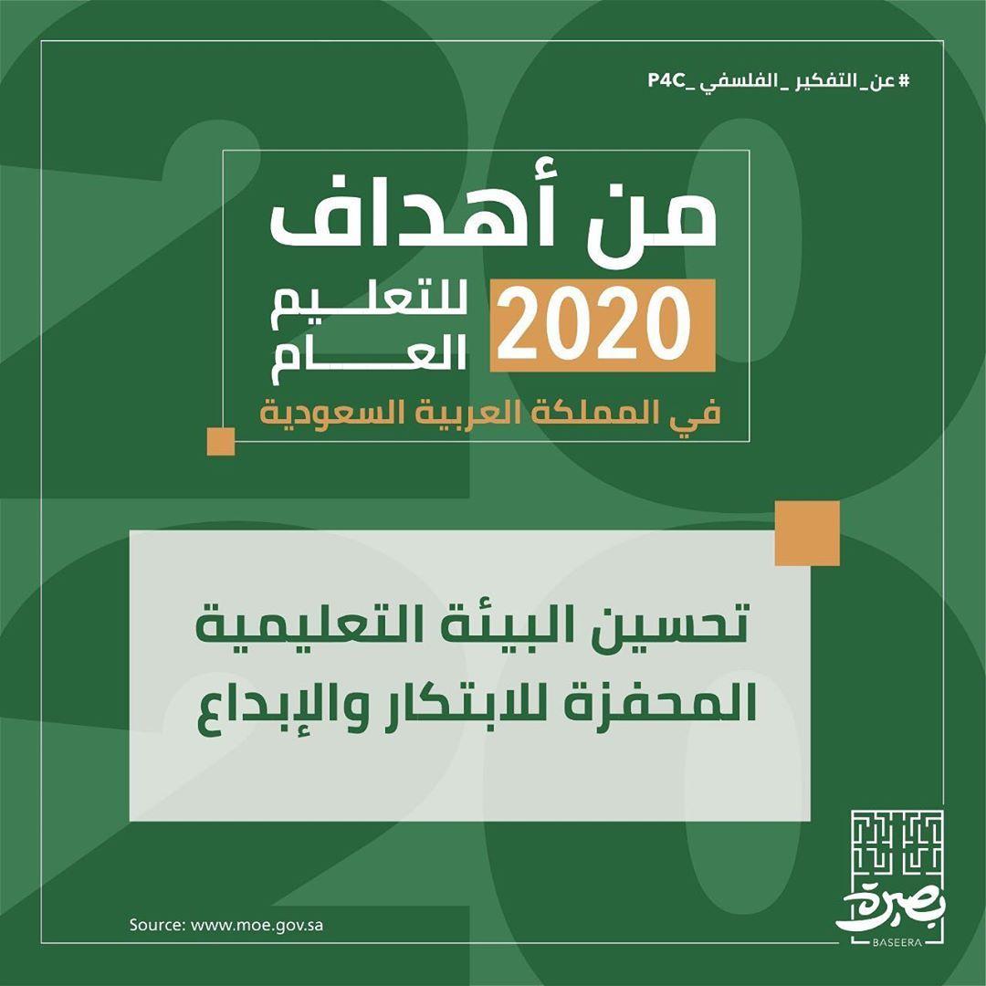 من أهداف رؤية 2030 لتحسين وتطوير التعليم انطلاق برنامج التحول الوطني 2020 بمشاركة وزارة التعليم Highway Signs Education