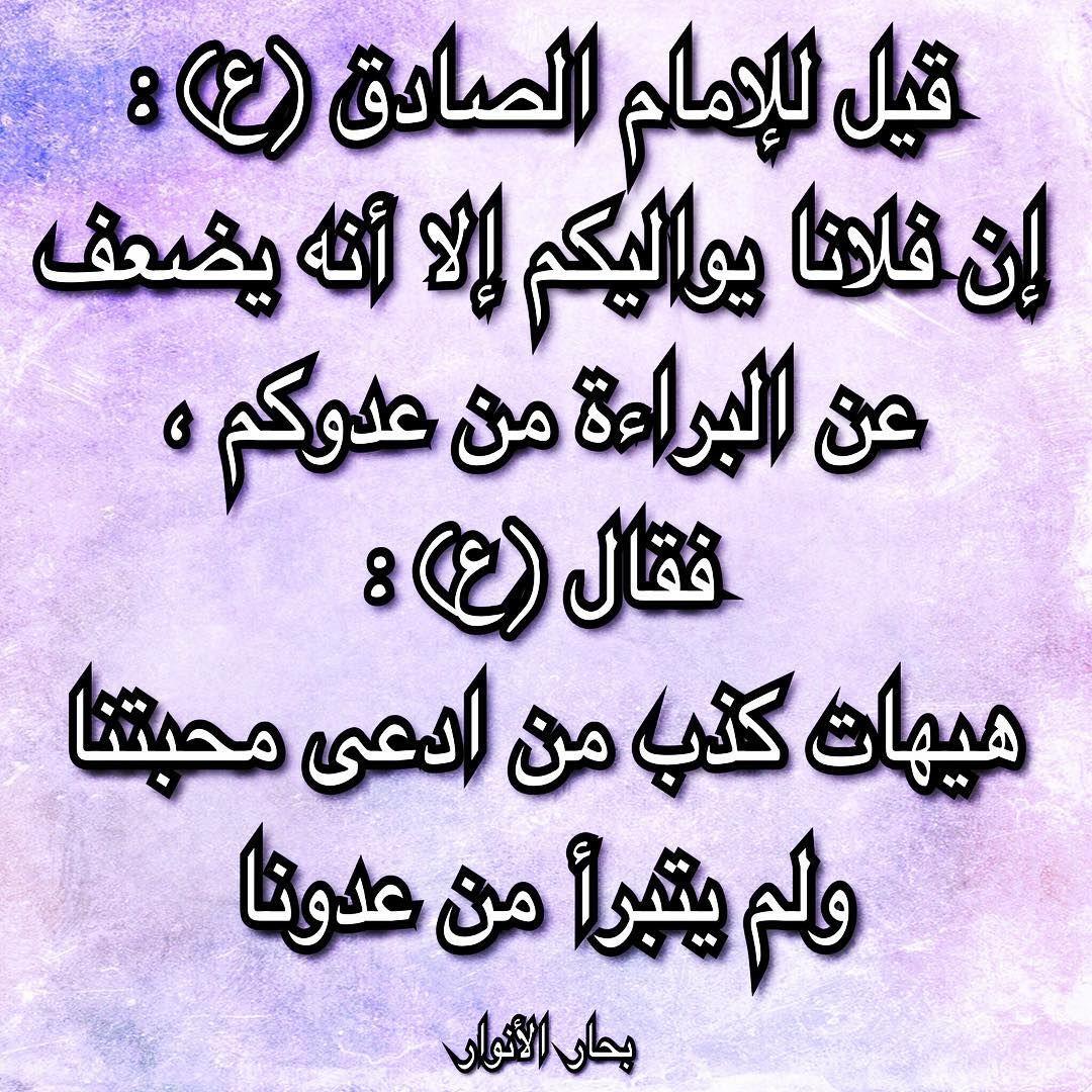 اللهم إلعن أول ظالم ظلم حق محمد وآل محمد وآخر تابع له على ذلك War Photography Arabic Calligraphy Islamic Quotes
