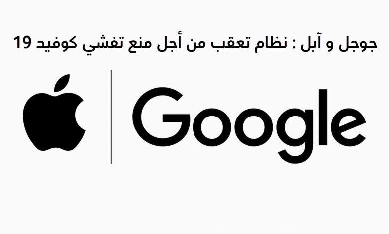 في تعاون مشترك بين العملاقين جوجل و آبل تطوير نظام تعقب من أجل مكافحة كوفيد 19 Tech Company Logos Vimeo Logo Company Logo