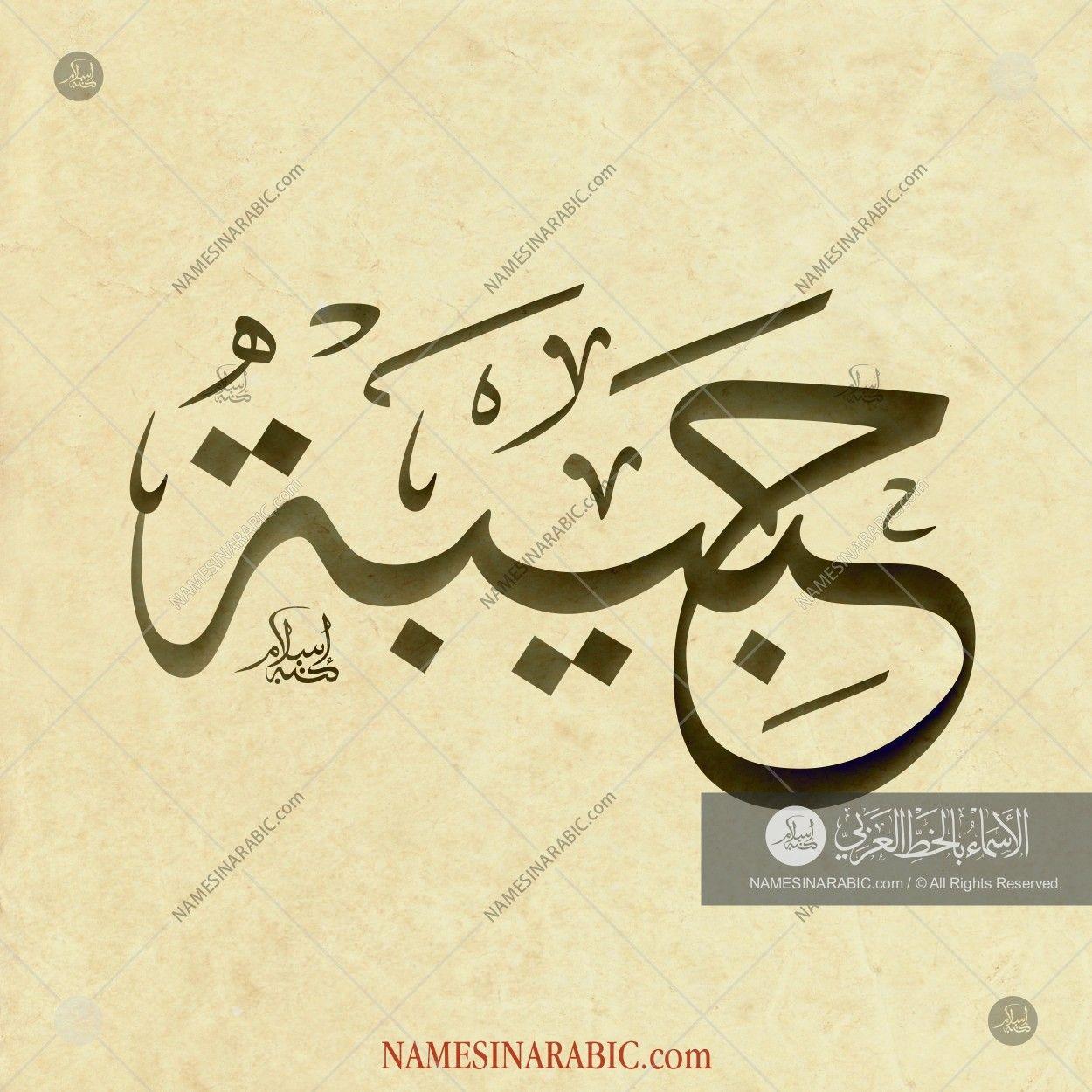 Habiba حبيبة Names In Arabic Calligraphy Name 3322 Calligraphy Name Calligraphy Islamic Art Calligraphy