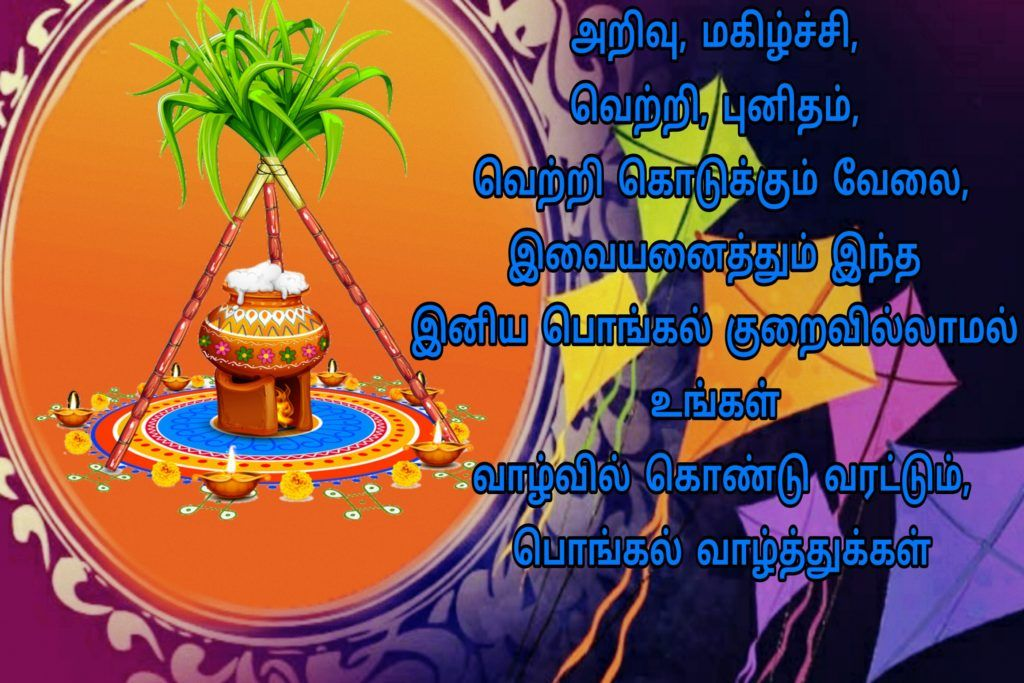 Happy Pongal Wishes 2020 Images பொங்கல் வாழ்த்துக்கள்