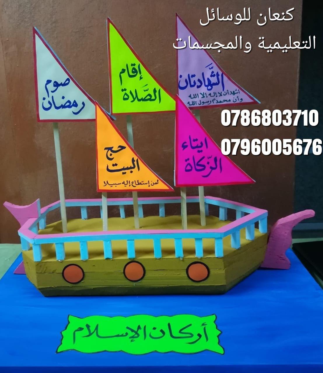 مجسم تعليمي عن اركان الاسلام على شكل سفينة واشرعة Muslim Kids Activities Islamic Kids Activities Manners Activities