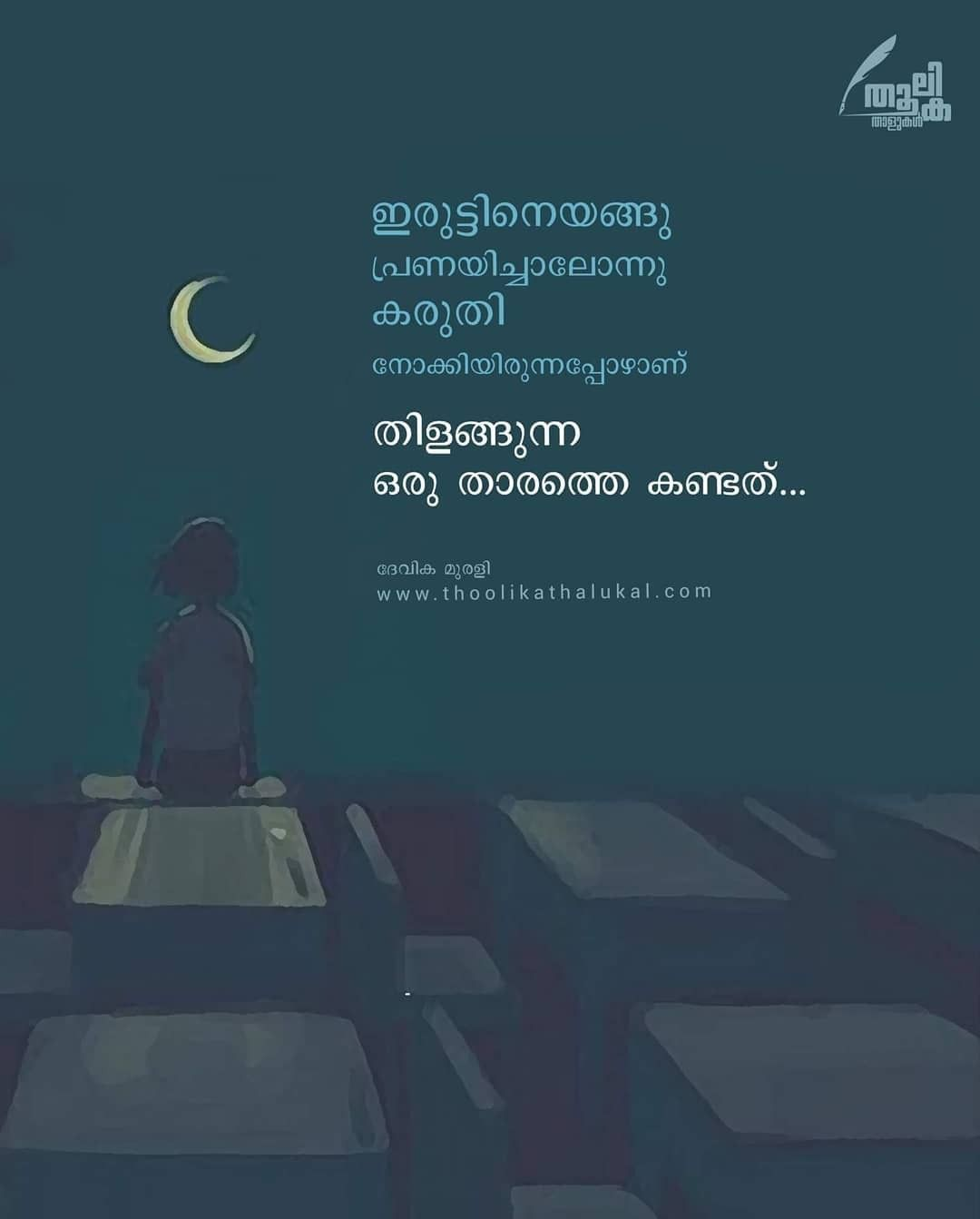 Pinne onnum nokkiyilla | മലയാളം quotz | Pinterest | Thoughts ...