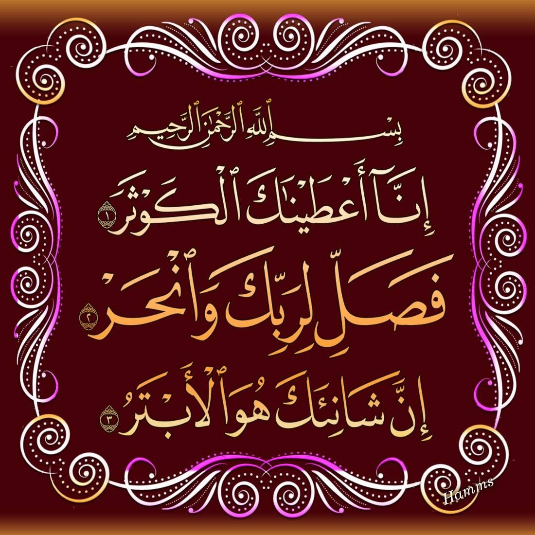 Pin By كتابا متشابها On ١٠٨ سورة الكوثر Arabic Calligraphy Qoutes Islamic Qoutes