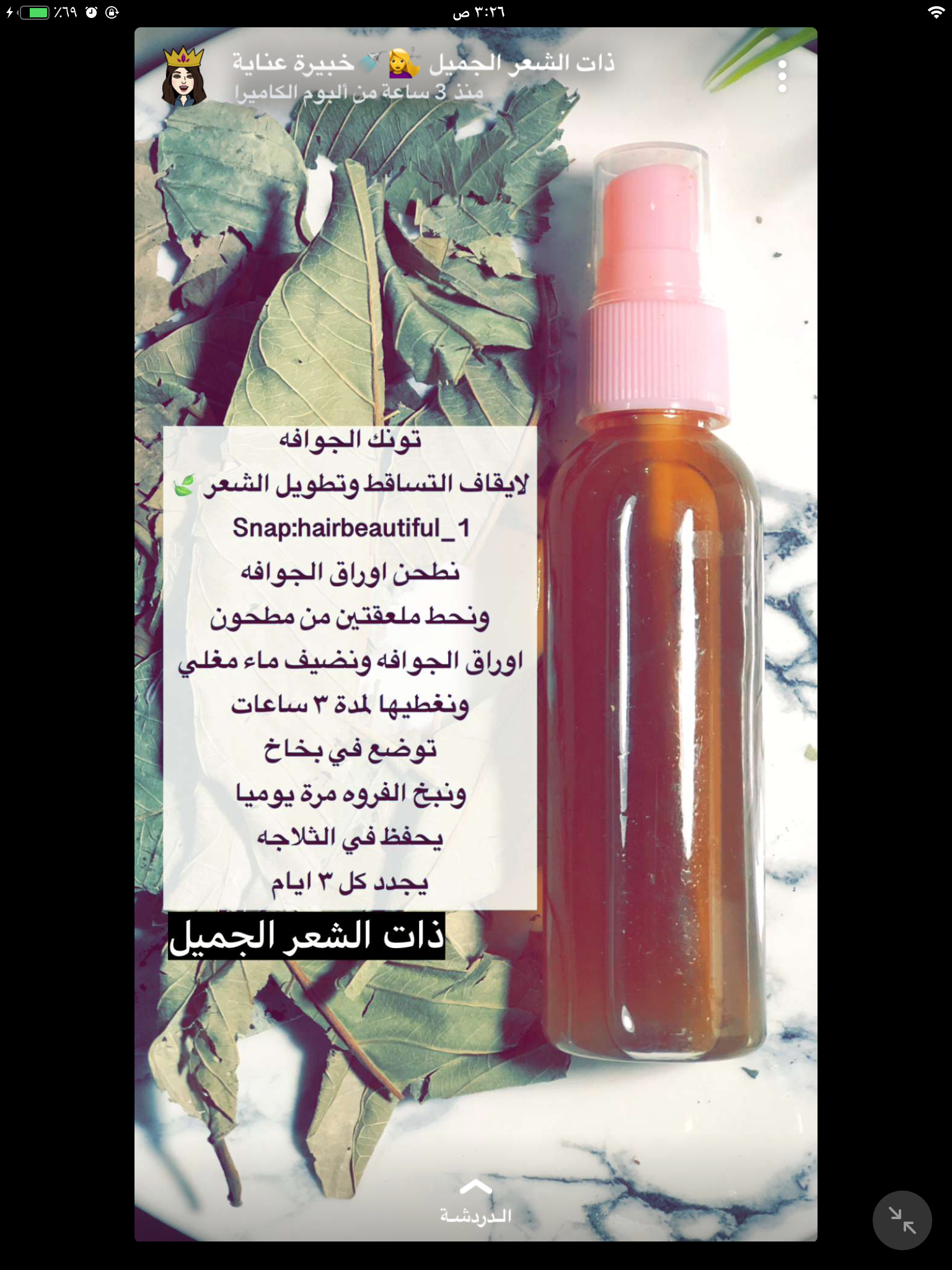 Pin By جود Mf On خلطات Hand Soap Bottle Soap Bottle Soap