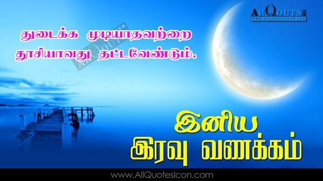 Good-Night-Wallpapers-Tamil-Quotes-Wishes-greetings-Life-Inspiration-Quotes-images-pictures-photos-free