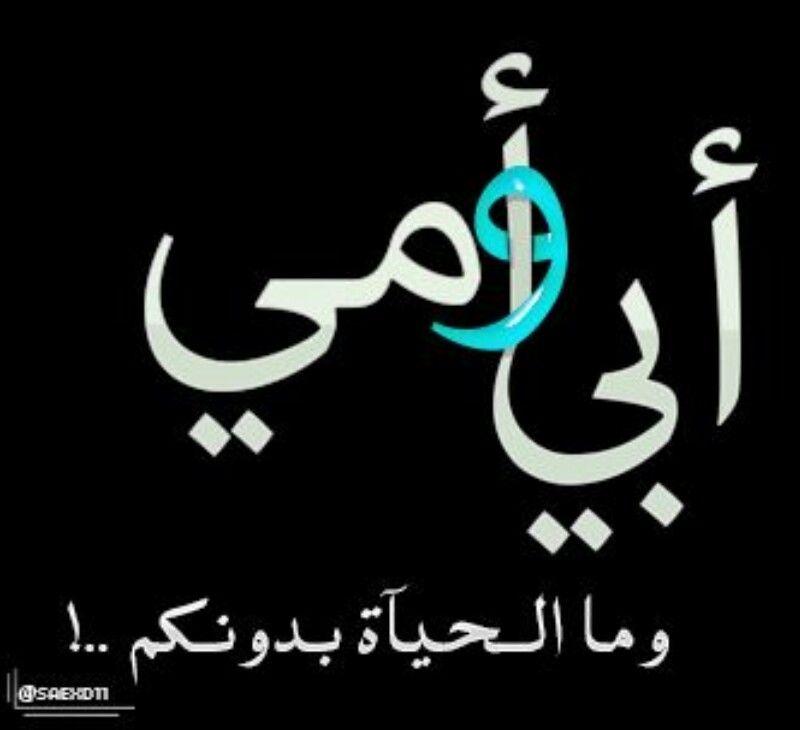 أبي وأمي وما الحياة بدونكم Peaceful Words Mom And Dad Quotes Beautiful Arabic Words