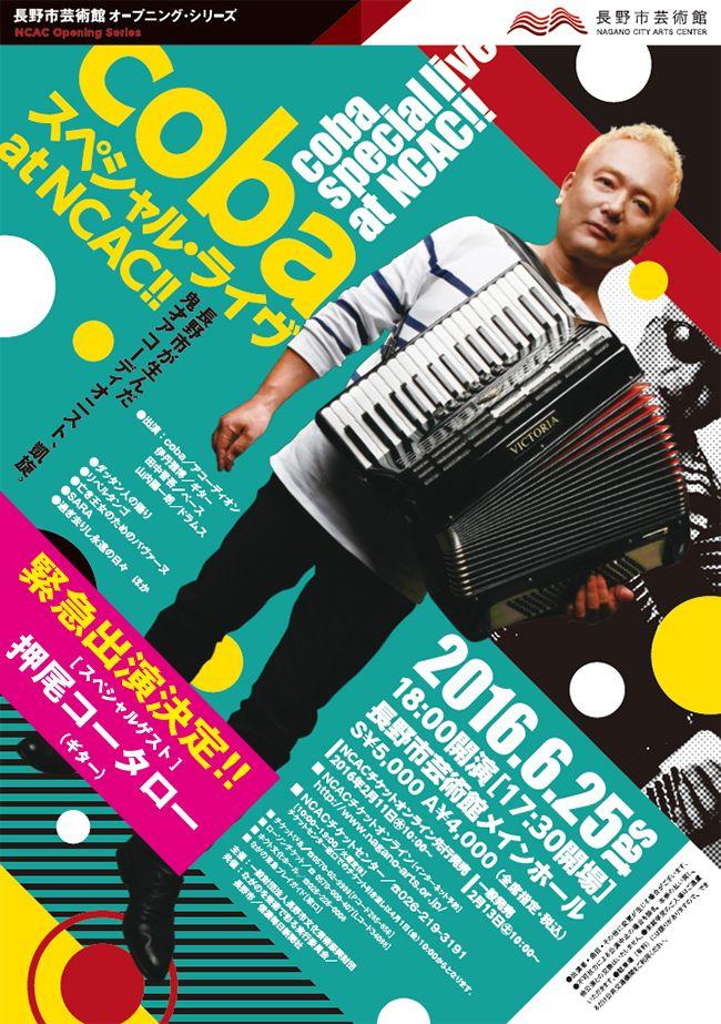 長野市芸術館公式サイト Nagano City Arts Center|長野市に開館予定の舞台芸術センター、長野市芸術館です。芸術監督に久石譲が就任しています。The Nagano City Arts Center will be opened in the heart of Nagano in 2016. The Artistic Director is Joe Hisaishi.