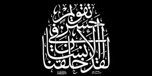 لقد خلقنا الإنسان في احسن تقويم Arabic Calligraphy Islamic Calligraphy Islamic Art Arabic Calligraphy